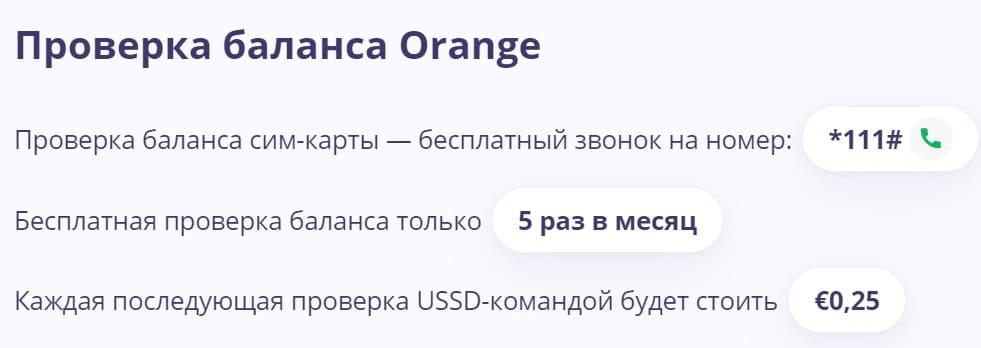 проверка баланса orange mundo