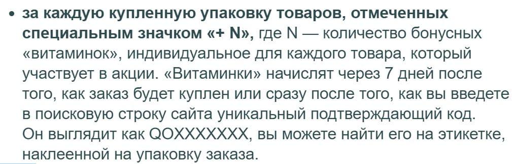 """Бонусная программа """"Витаминки"""""""