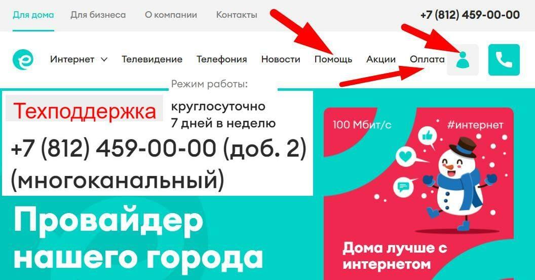 """Ссылка на сайт """"еТелеком"""" СПБ"""