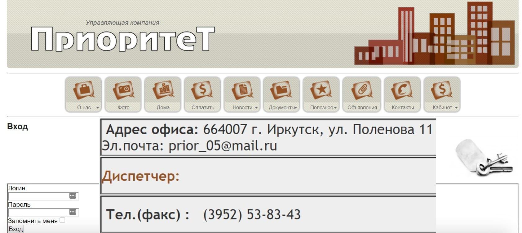 Приоритет Иркутск личный кабинет