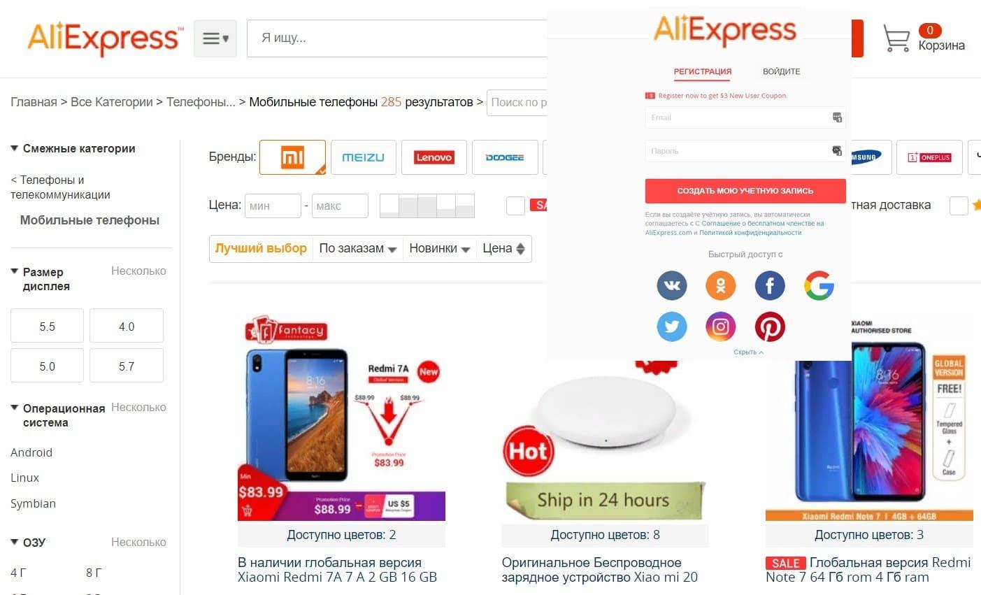 Алиэкспресс сайт на русском