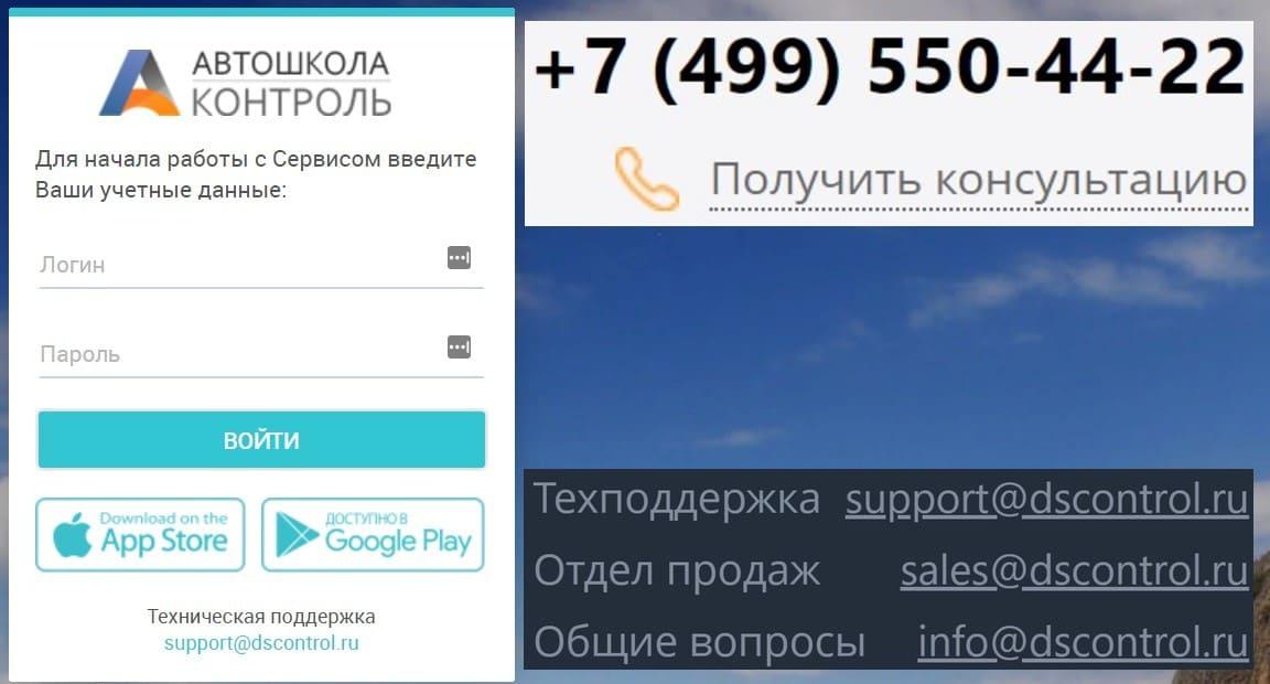 Автошкола Контроль личный кабинет