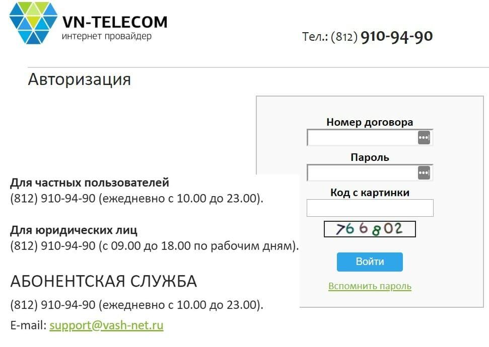 vn telecom личный кабинет