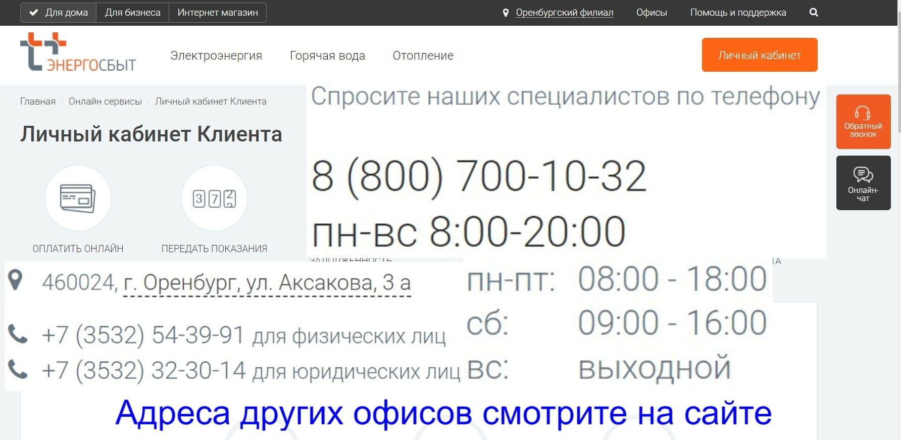 Энергосбыт Плюс Оренбург личный кабинет