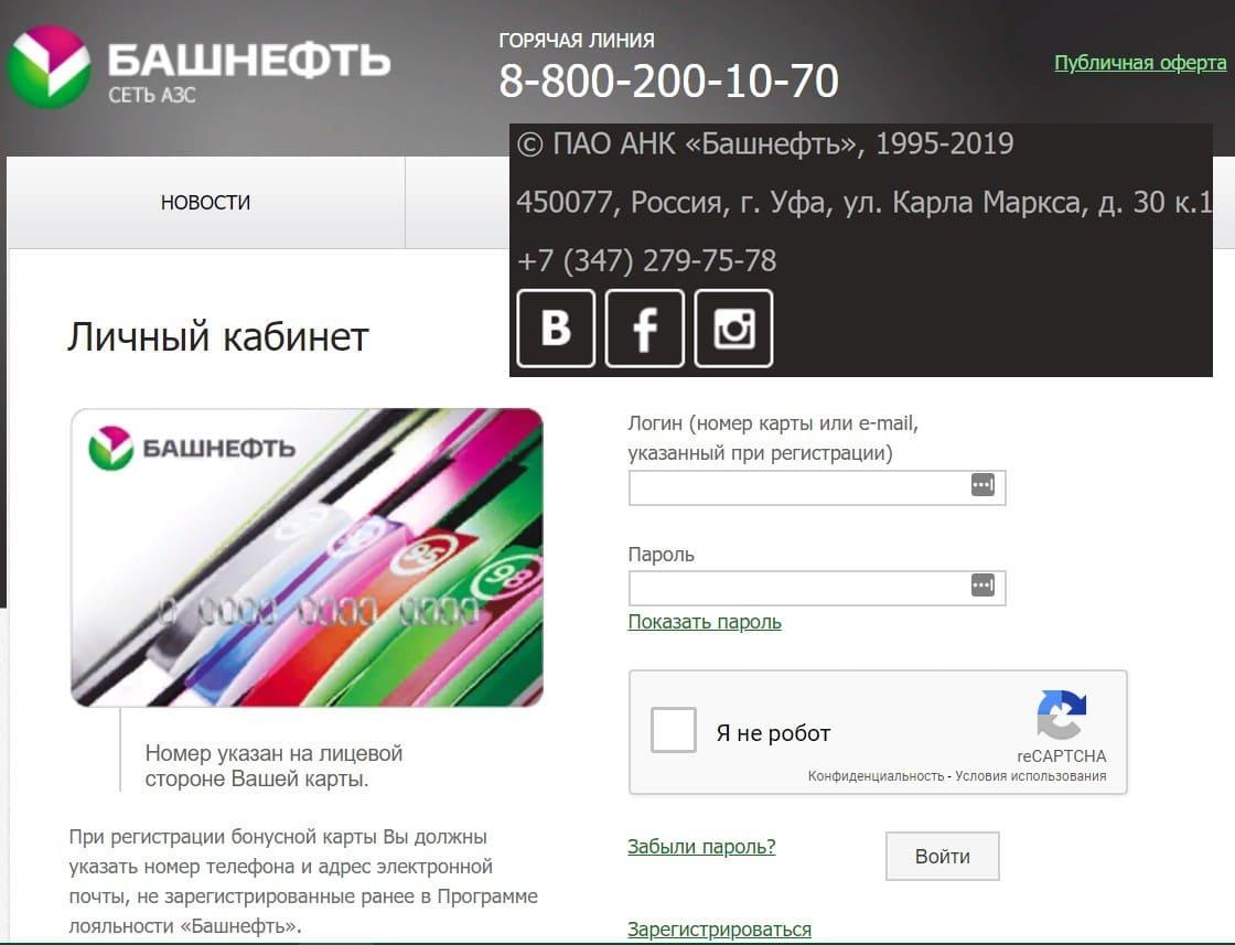 Башнефть АЗС личный кабинет