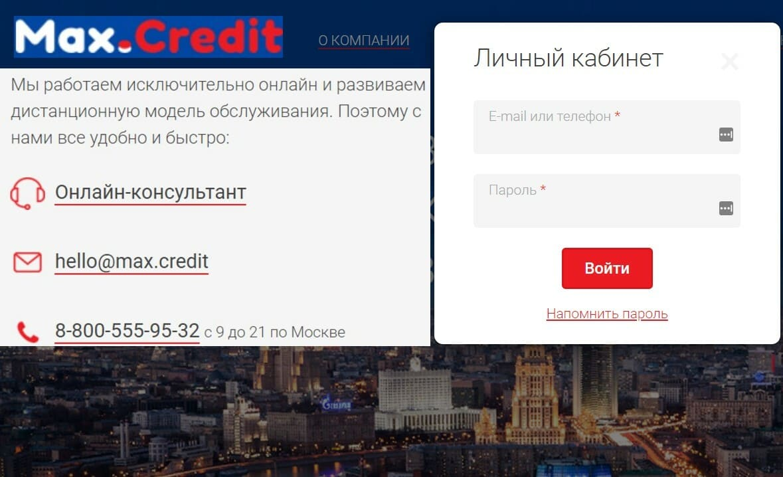 Макс Кредит личный кабинет