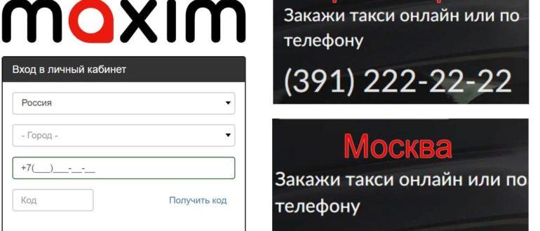 Такси Максим личный кабинет
