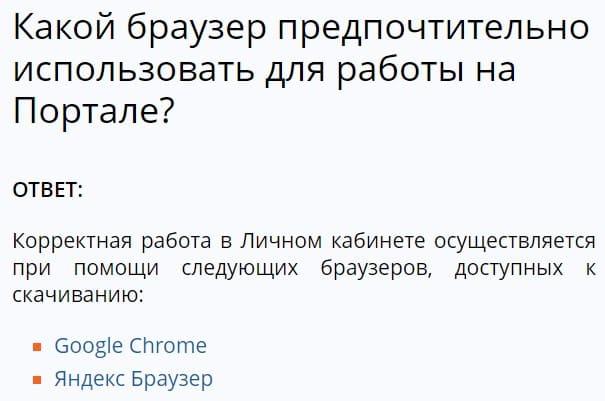Edu Rosminzdrav браузер для личного кабинет