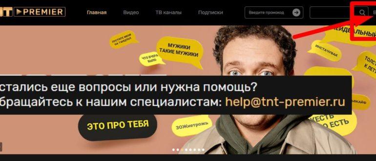 ТНТ Премьер личный кабинет