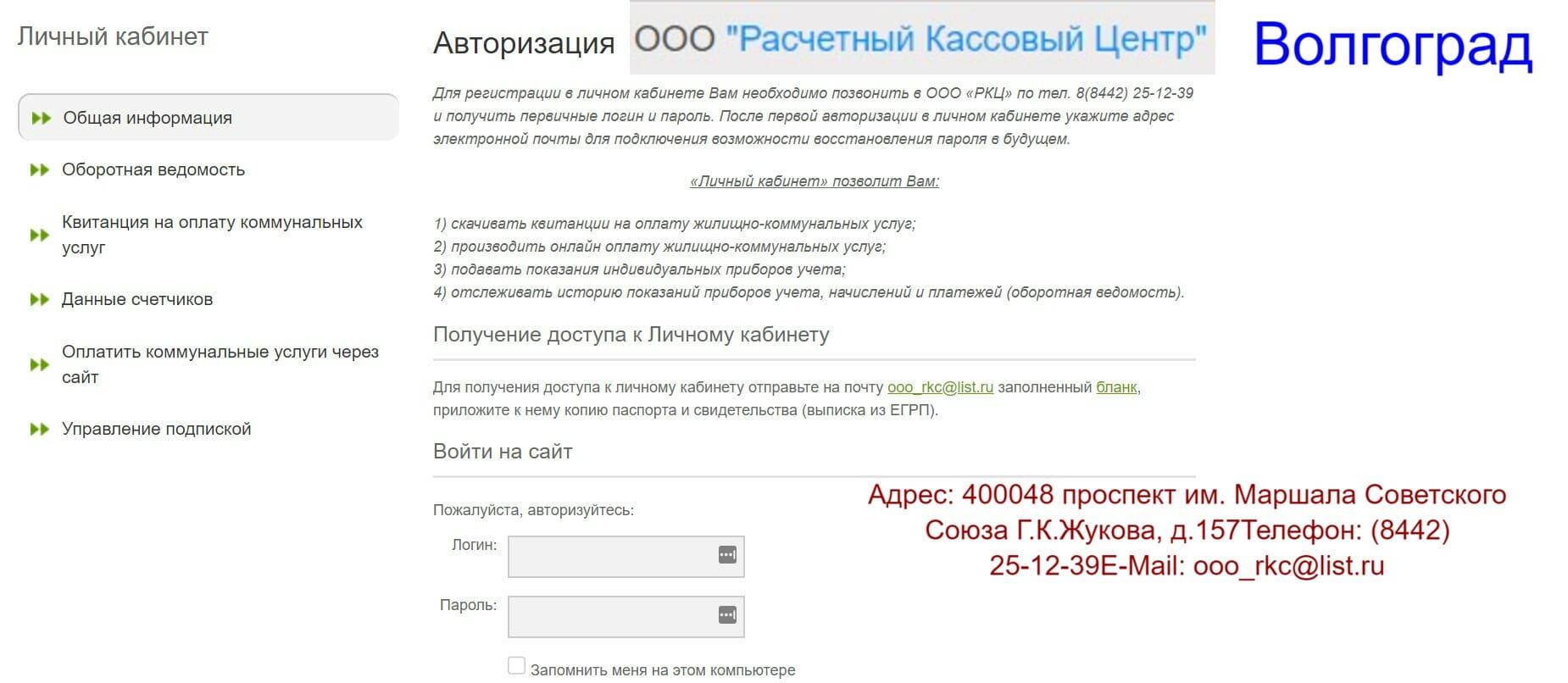 РКЦ Волгоград личный кабинет
