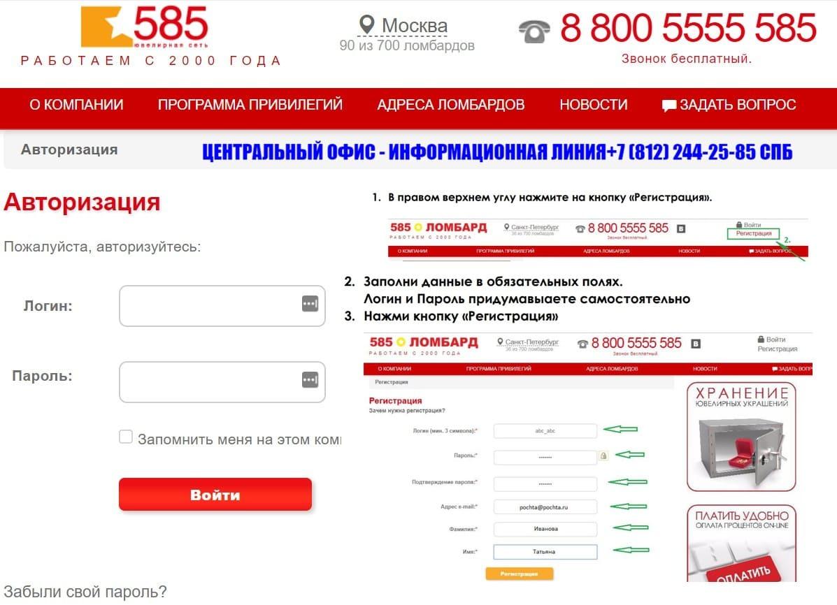 www 585 su личный кабинет