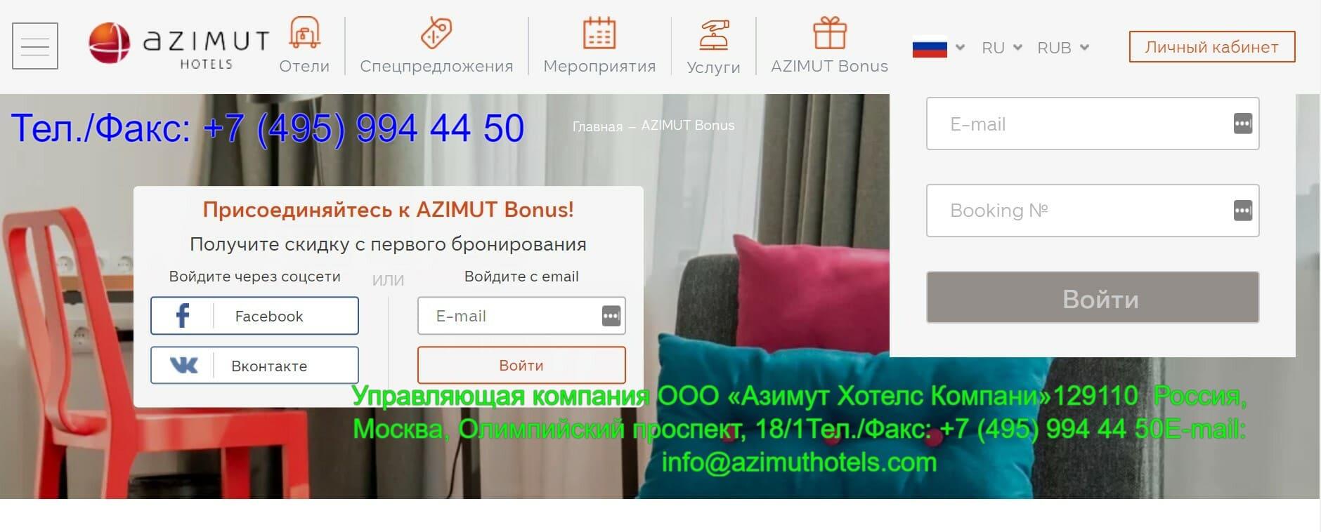Азимут отель личный кабинет