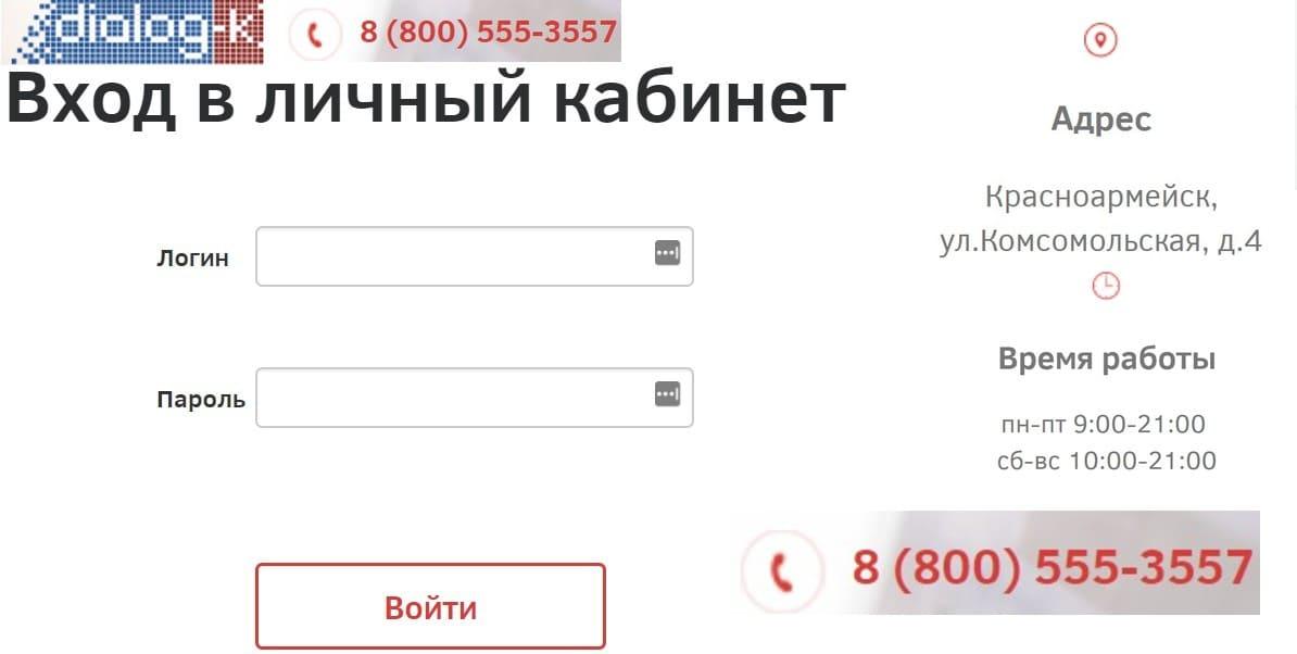 Диалог Красноармейск личный кабинет