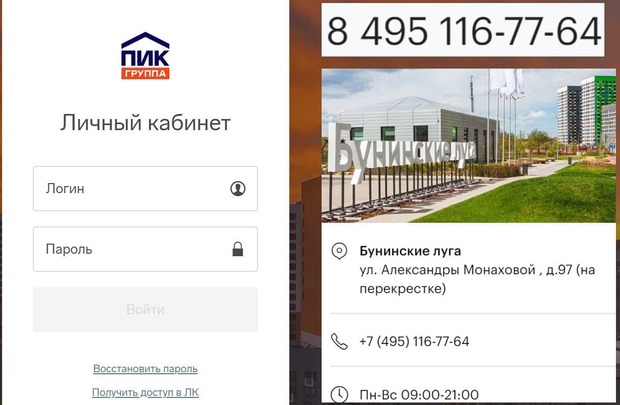 ЖК Бунинский личный кабинет