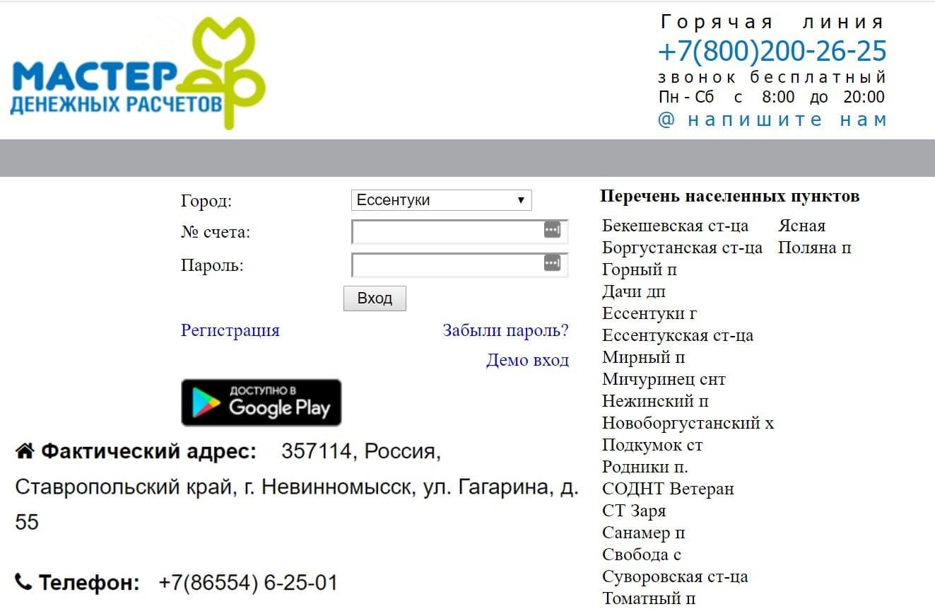 РКЦ Невинномысск личный кабинет