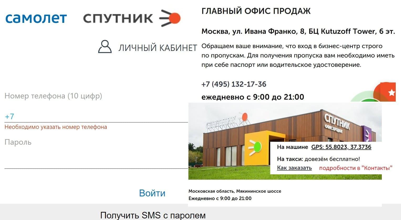 ЖК Спутник личный кабинет