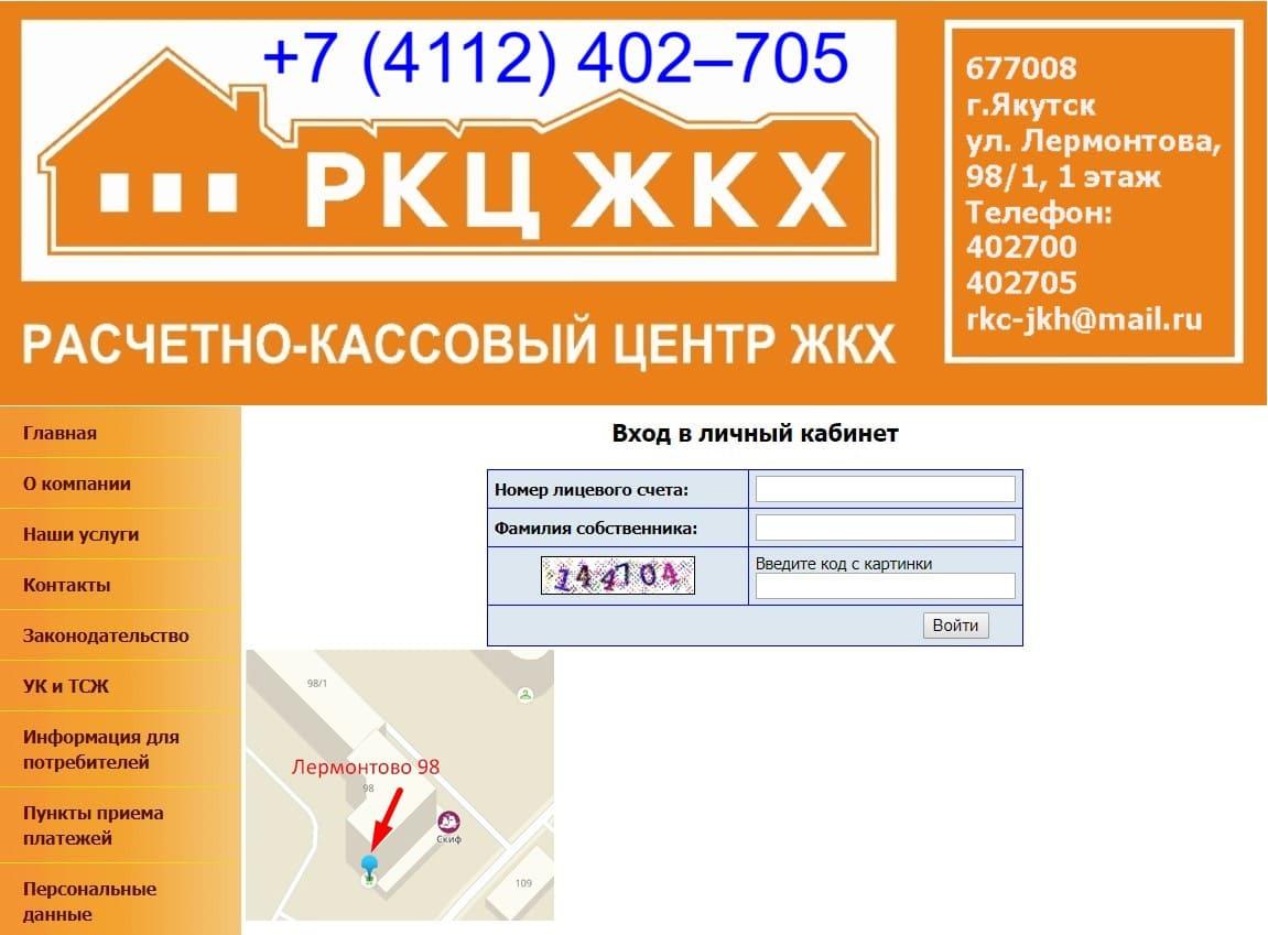 РКЦ Якутск личный кабинет
