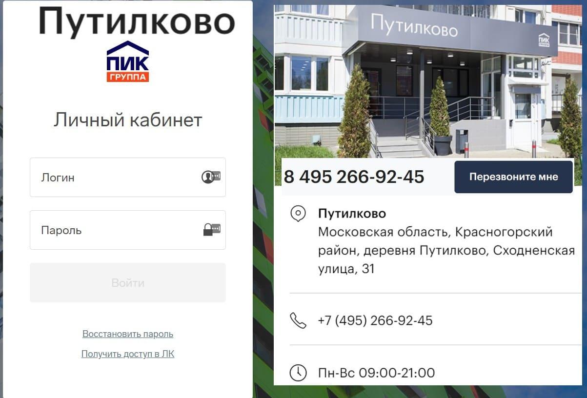 ЖК Путилково личный кабинет