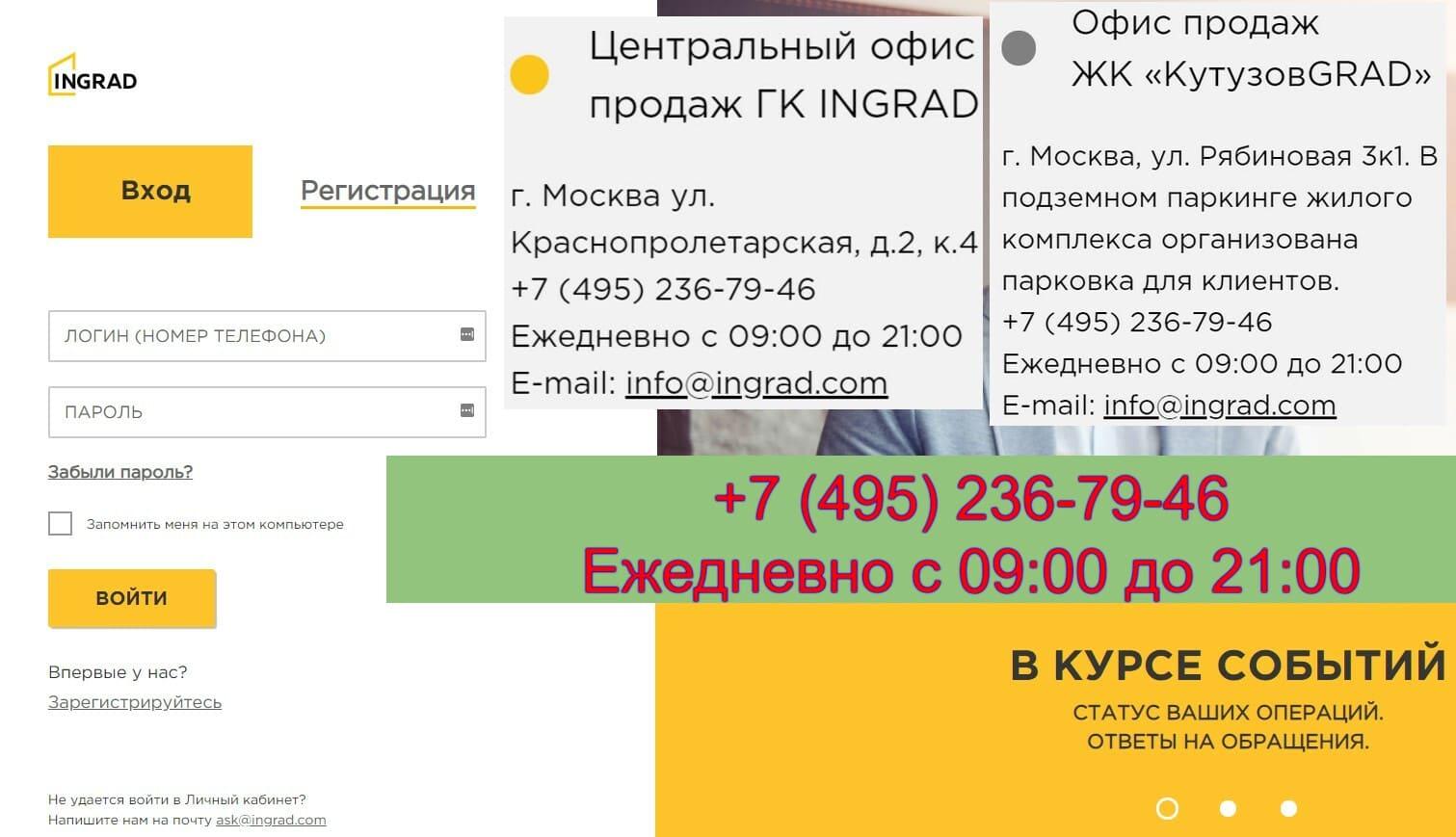 Личный кабинет ЖК Новое Медведково (жилой комплекс)