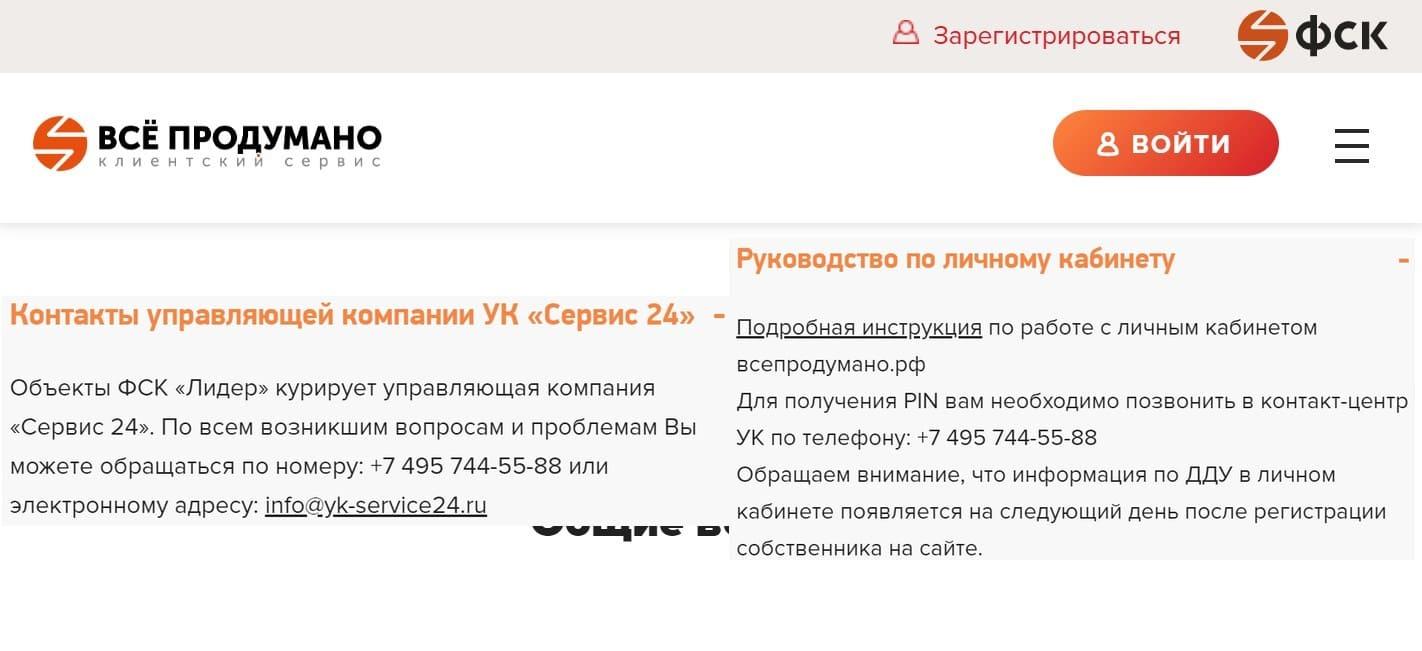 Все продумано РФ личный кабинет