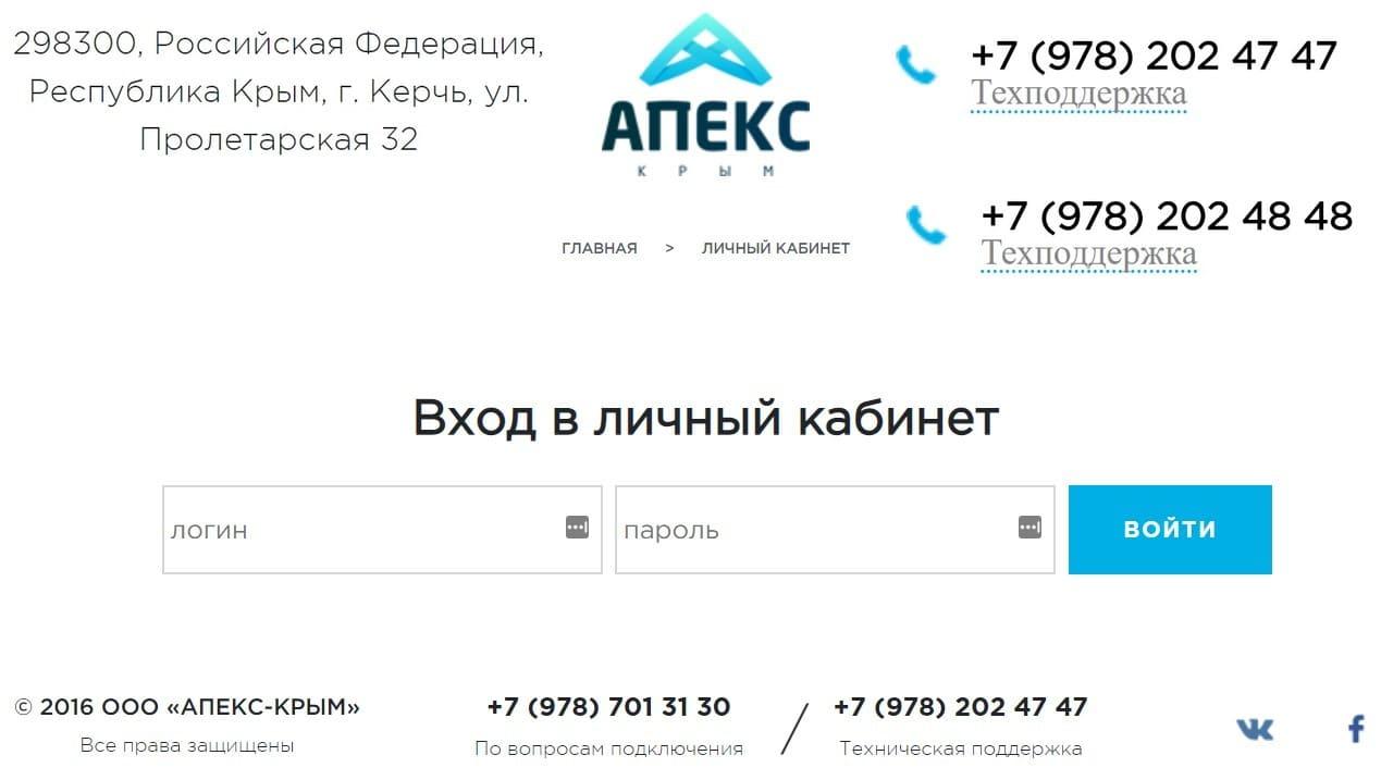 Апекс Крым личный кабинет
