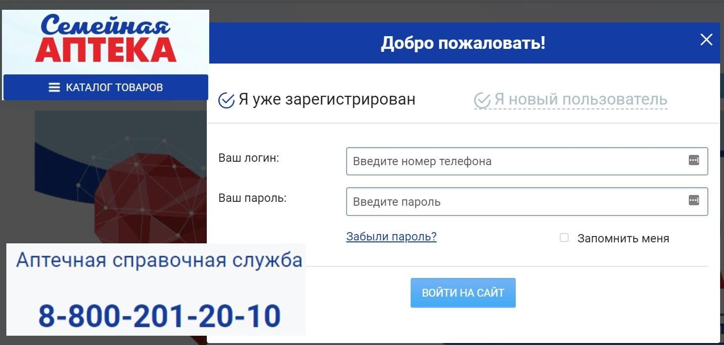 """Сайт """"Семейной Аптеки"""" в Дальневосточном крае"""