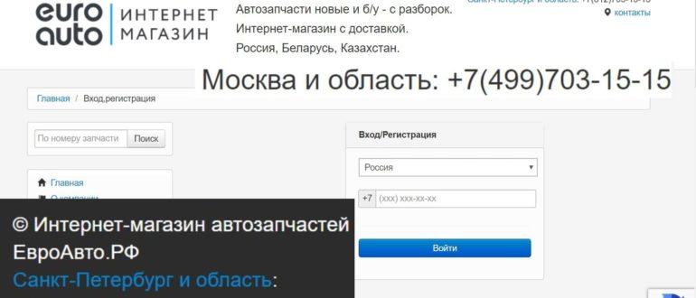 Евроавто РФ личный кабинет