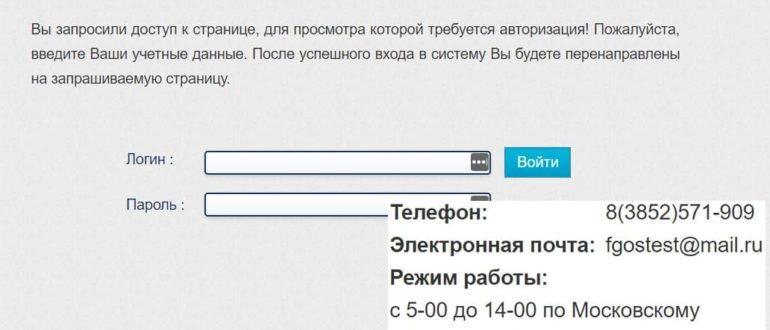 ФГОСТЕСТ личный кабинет