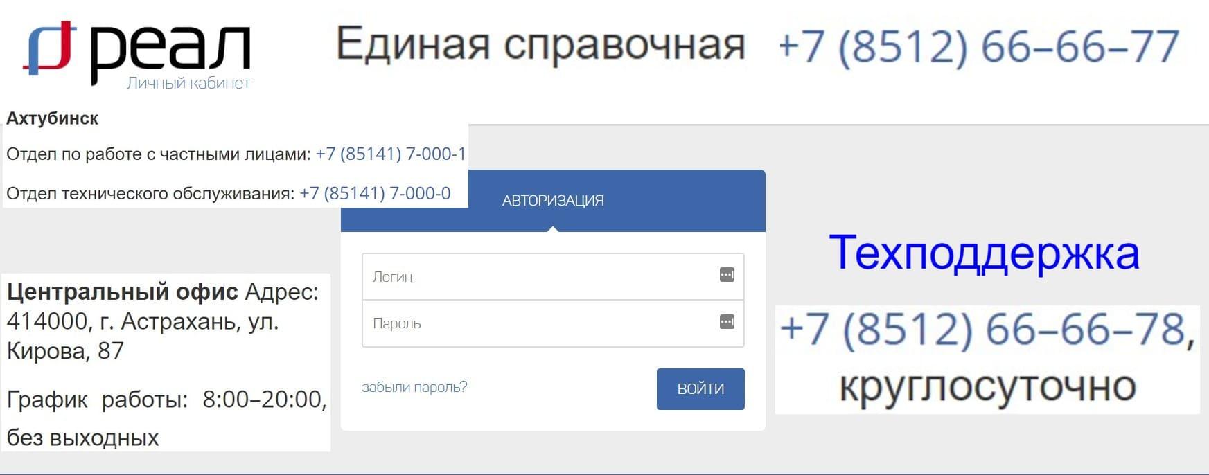 Реал Астрахань личный кабинет