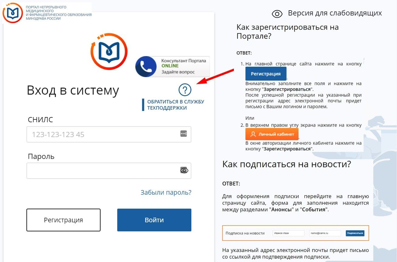 Edu Rosminzdrav личный кабинет