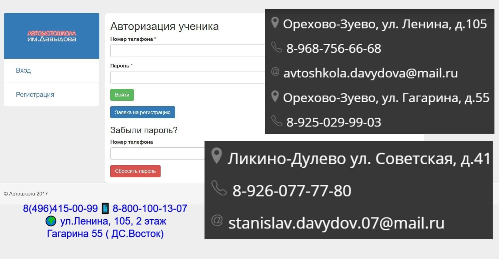 Автошкола Давыдова личный кабинет