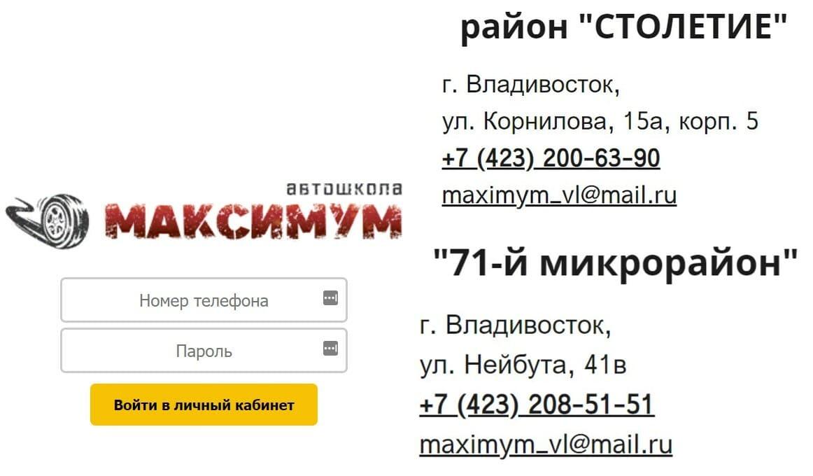 Автошкола Максимум личный кабинет