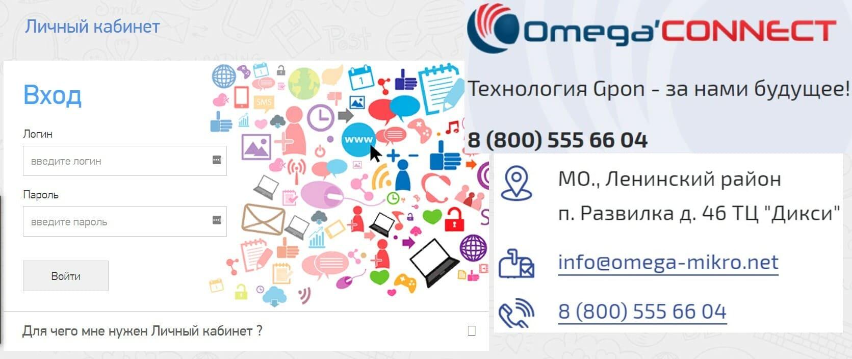 Омега Коннект личный кабинет