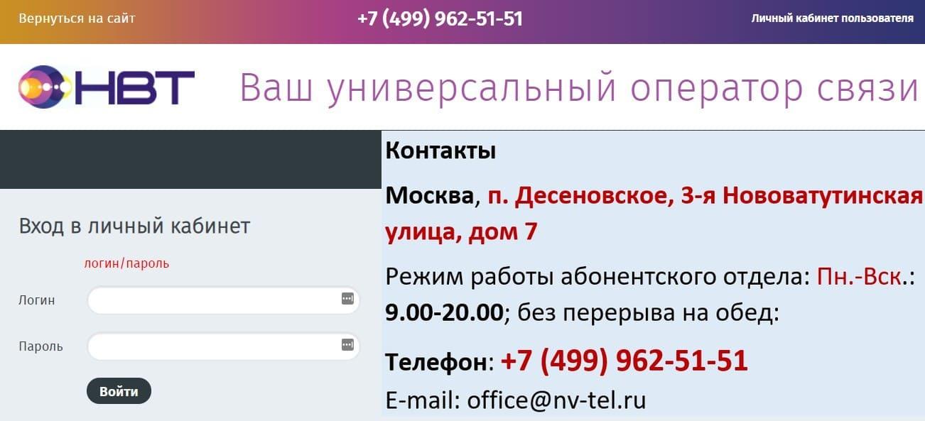 NV Tel личный кабинет