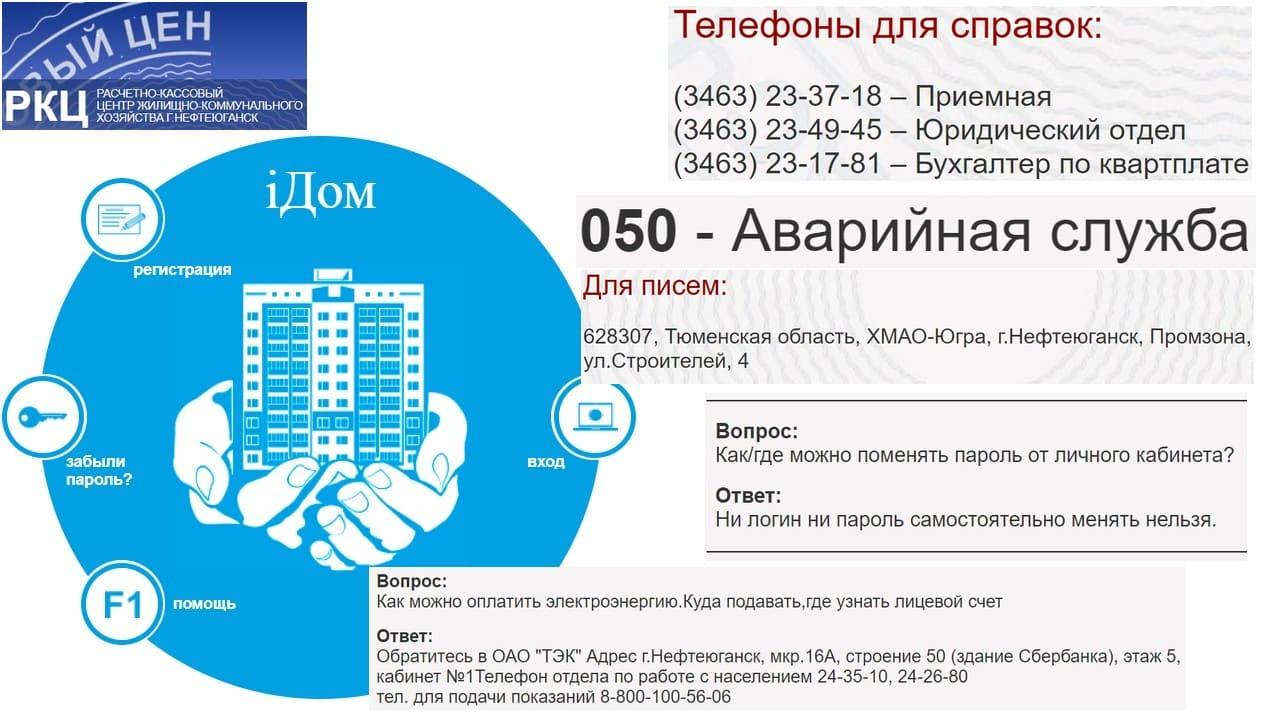 РКЦ Нефтеюганск личный кабинет