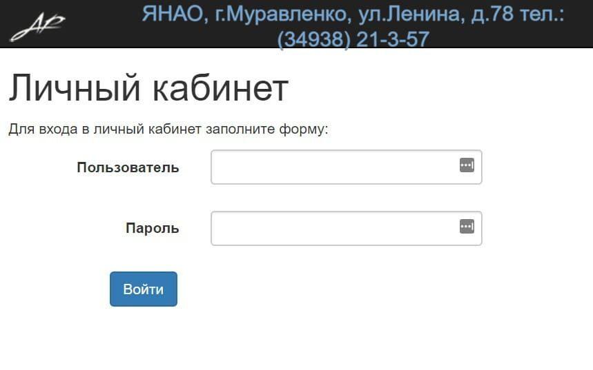 Алгоритм Муравленко личный кабинет