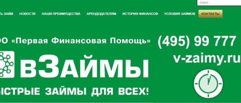 V-zaimy.ru личный кабинет