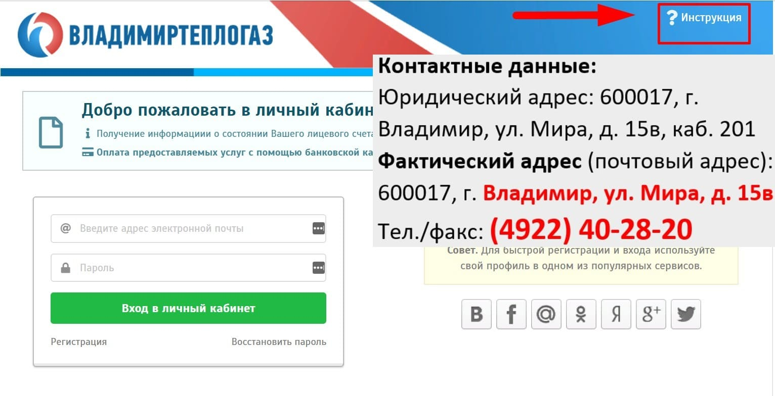 ВладимирТеплоГаз личный кабинет