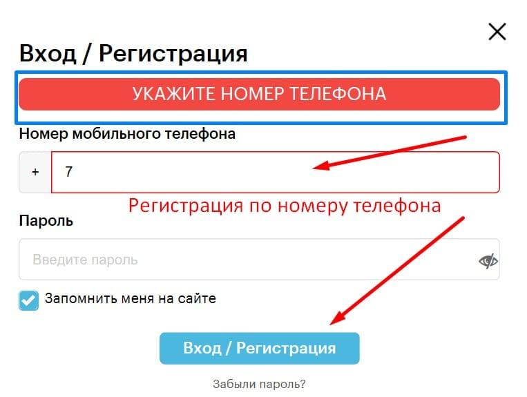 Регистрация в личном кабинете Атласбус