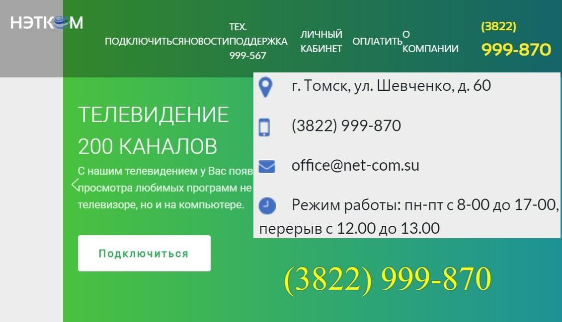 Нетком Томск личный кабинет