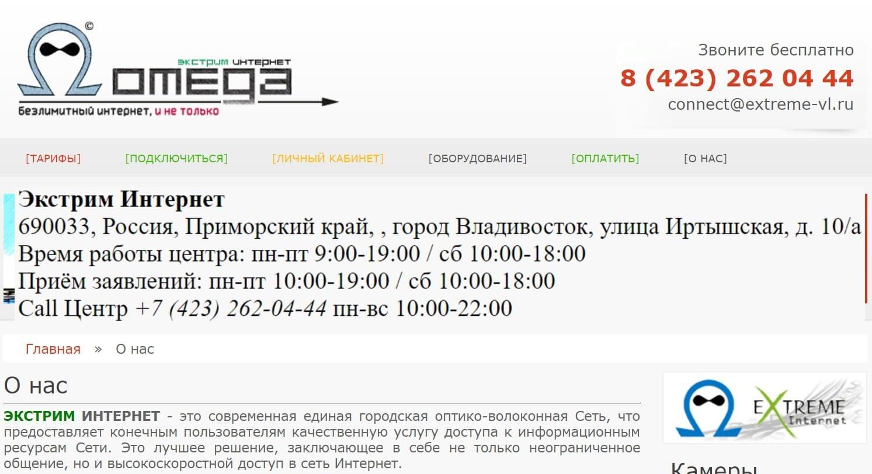 Владивосток телеком личный кабинет