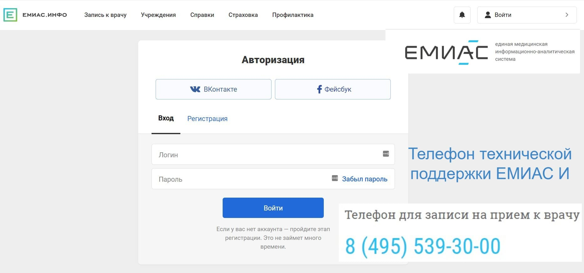 ЕМИАС Москвы личный кабинет
