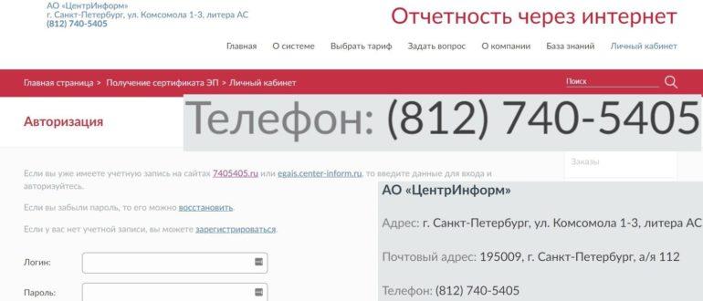 7405405 Ru личный кабинет