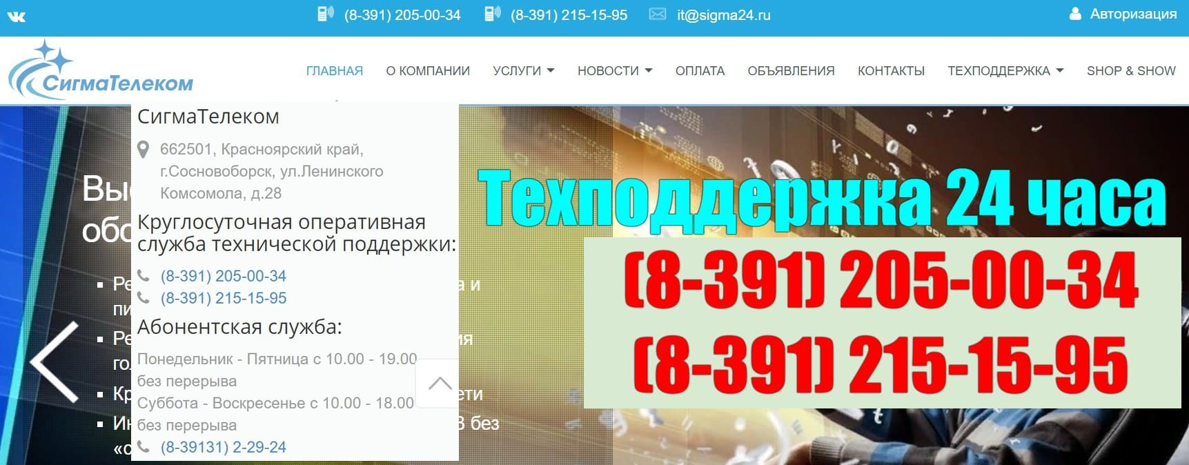 Сигма Телеком личный кабинет