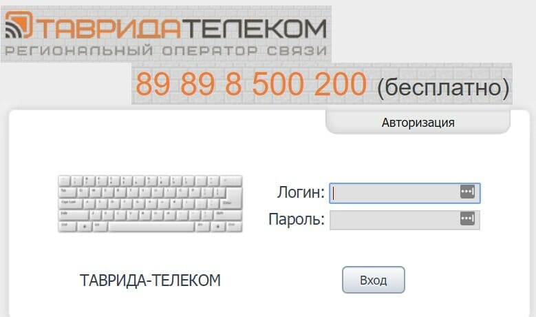 Таврида телеком личный кабинет