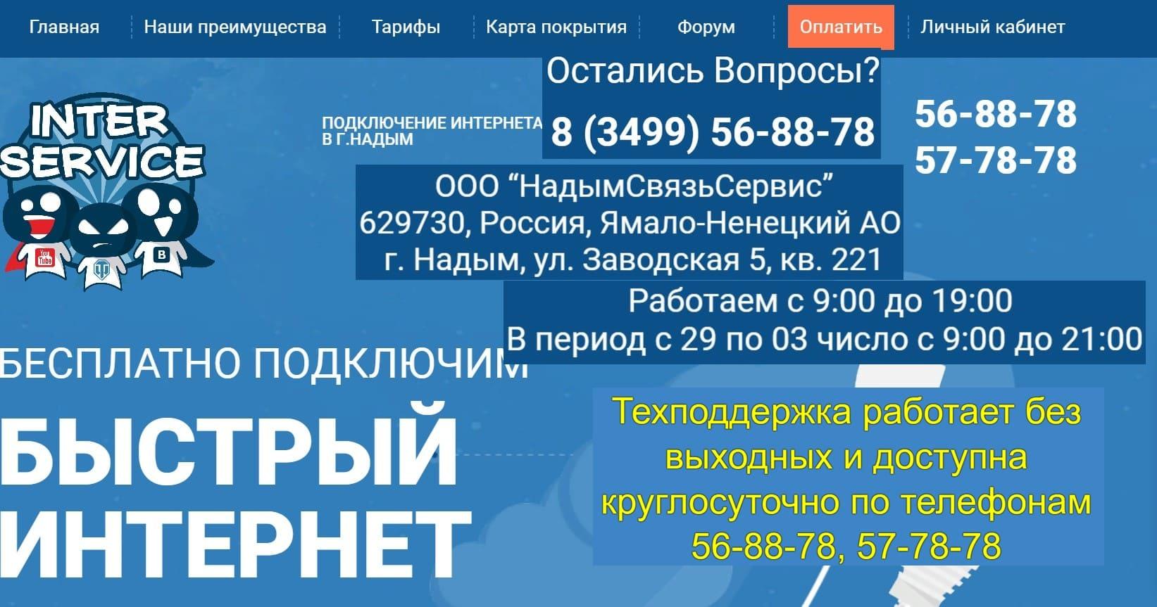 Интерсервис Надым личный кабинет