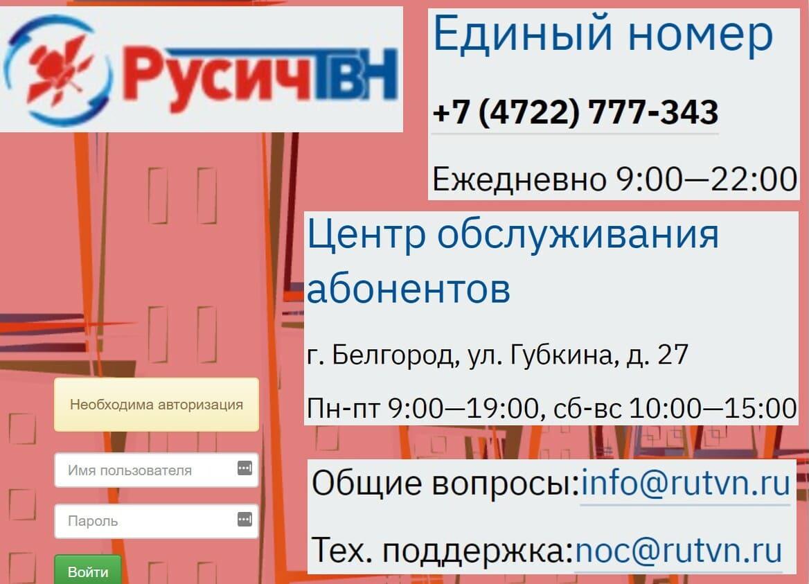 Русич ТВН личный кабинет