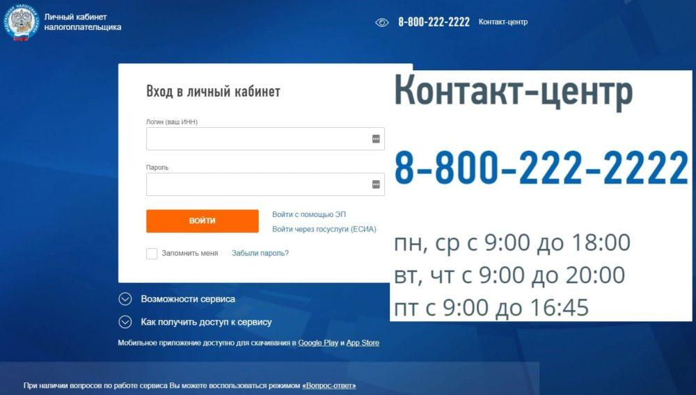 ФНС личный кабинет налогоплательщика