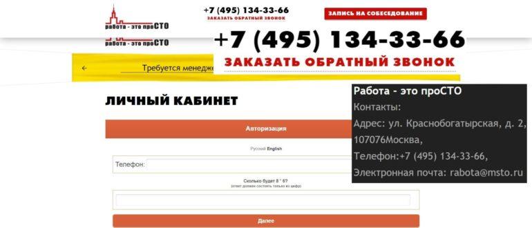МСТО Москвы личный кабинет