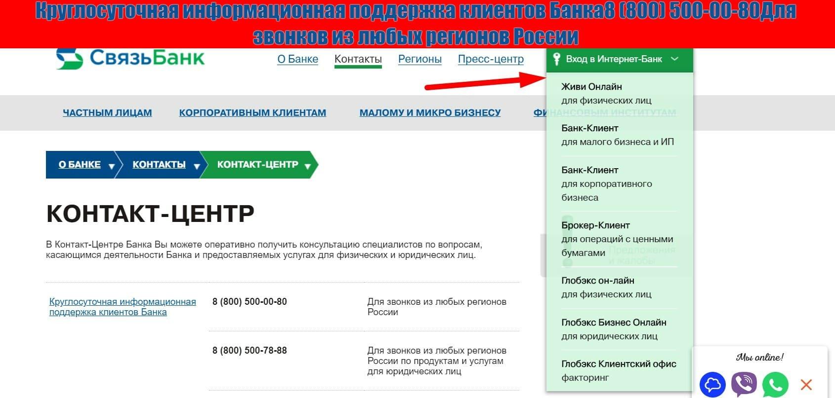 регистрация связь банк онлайн взять кредит миллион на 10 лет